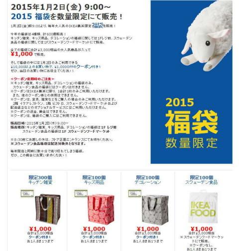 イケア・2015福袋・スクリーンショット