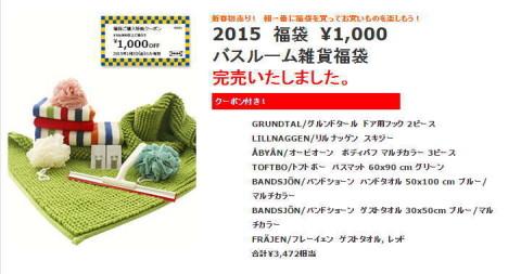 イケア神戸・バスルーム雑貨福袋