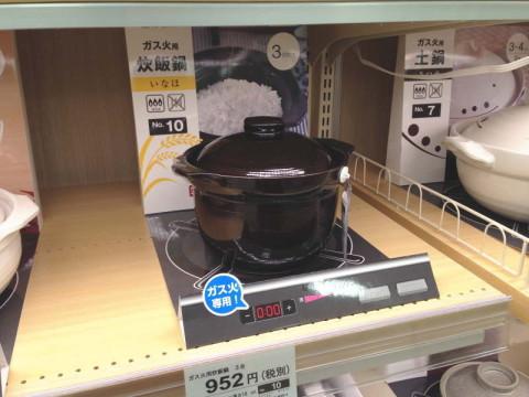 ニトリ・ガス火用炊飯鍋・3合炊き・いなほ