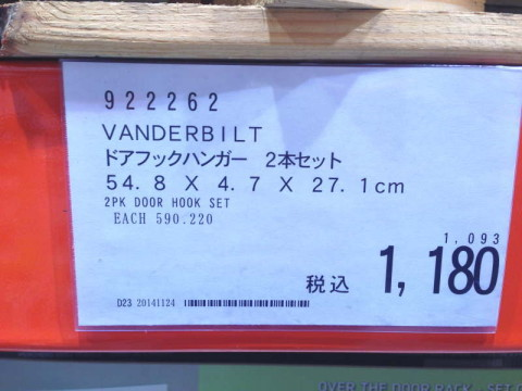 コストコ・VANDERBUILTドアフックハンガー2本セット