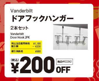 コストコ・ドアフックハンガー200円引き