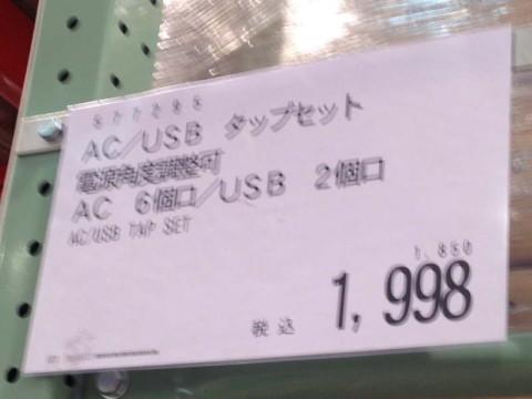 コストコ・USBポート付ACタップ