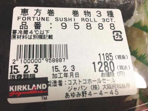 税込1280円