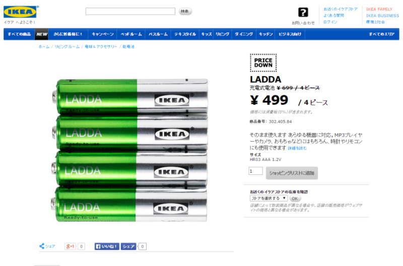 イケア・LADDA充電式乾電池AAA