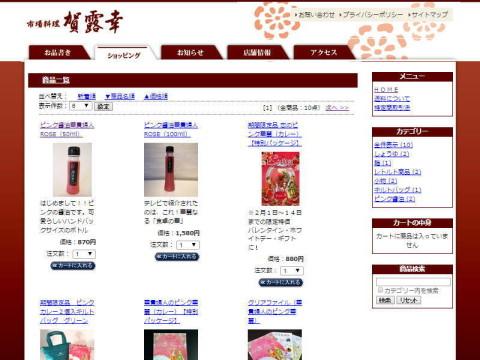 ピンク醤油の販売元・市場料理-賀露幸HPスクリーンショット