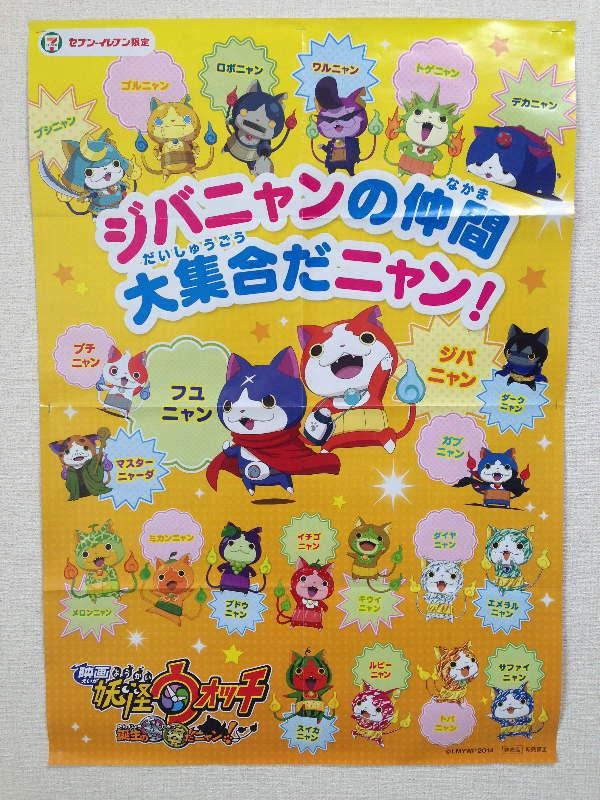 セブンイレブン・妖怪ウォッチポスター(ジバニャン)