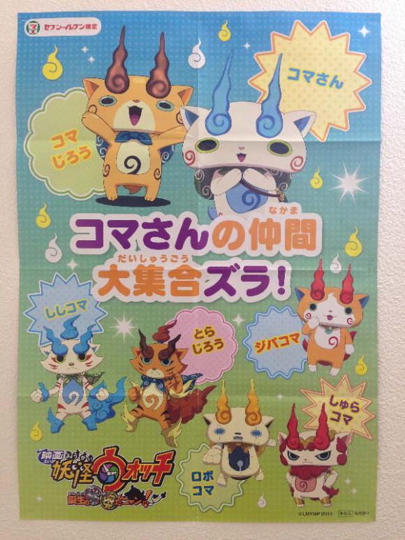 セブンイレブン・妖怪ウォッチポスター(コマさん)