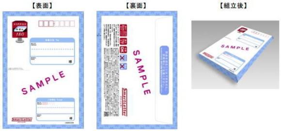 日本郵便・スマートレター