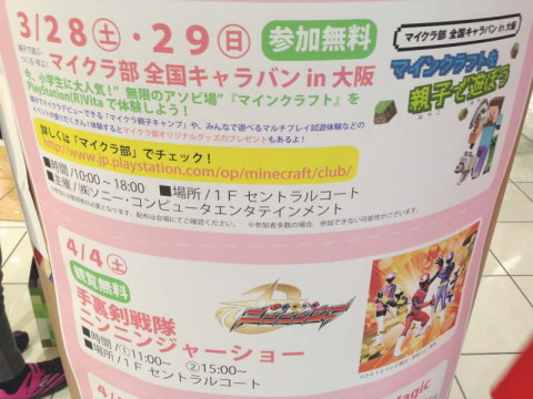 4月4日(土)は手裏剣戦隊ニンニンジャーショー
