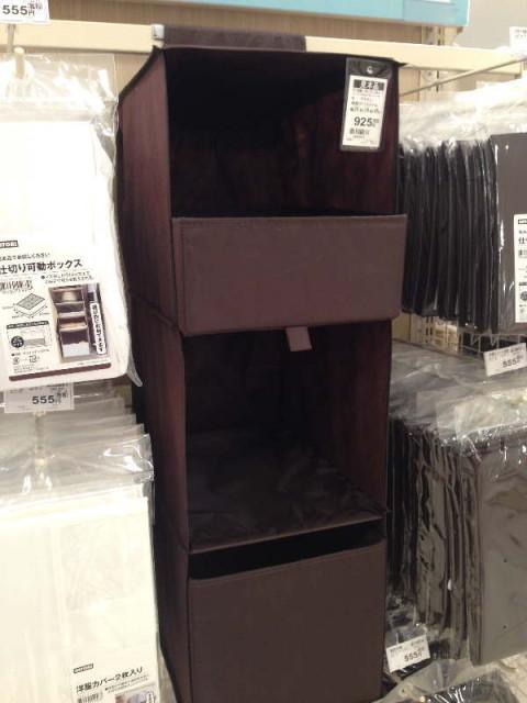 ニトリ・吊り収納ボックス3点セット