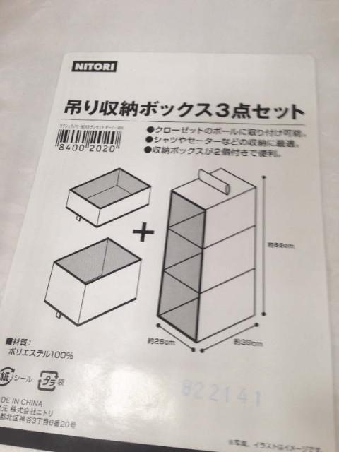ニトリ・吊り収納ボックス3点セットのパッケージ