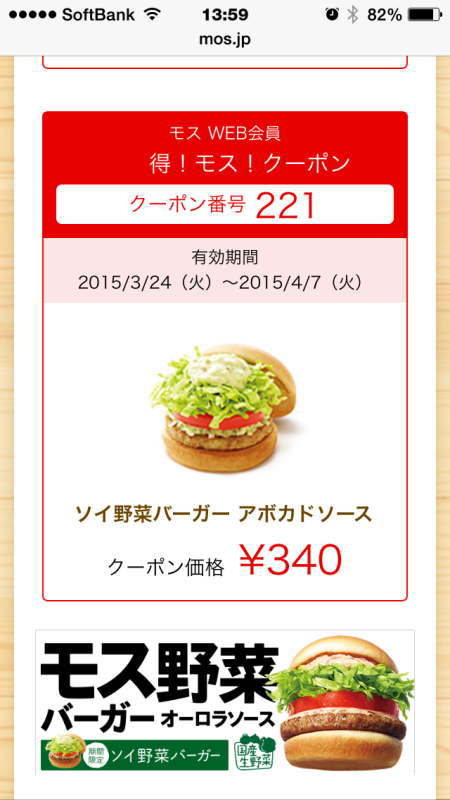 ソイ野菜バーガー・アボガドソースのクーポン