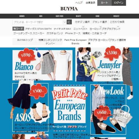 BUYMA(バイマ)・サイトスクリーンショット