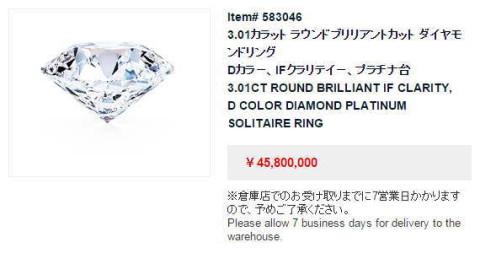 コストコ・3.01カラット ラウンドブリリアントカット ダイヤモンドリング