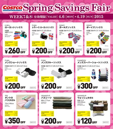 コストコ・Spring Saveings Fair04060419