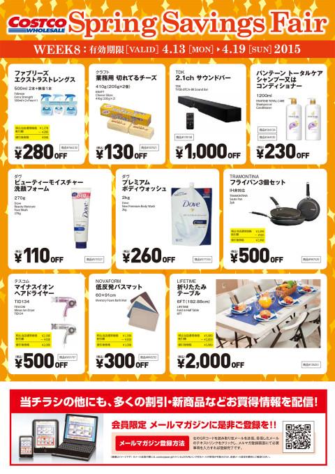 コストコ・Spring Saveings Fair04130419