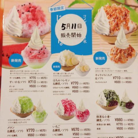 コメダ珈琲・かき氷