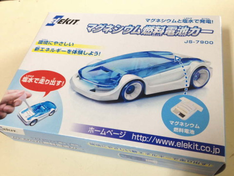 イーケイジャパンのマグネシウム燃料電池カーJS-7900 パッケージ