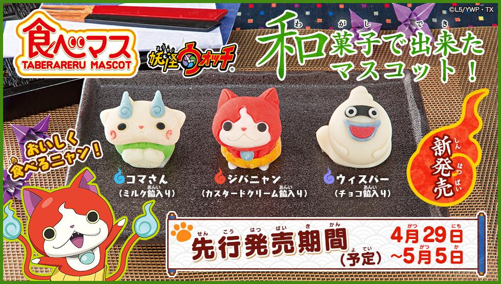 バンダイ・妖怪ウォッチの和菓子「食べマス」