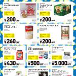 コストコお買い得情報!チラシ&クーポン04/27-05/03 Spring Saveings Fair