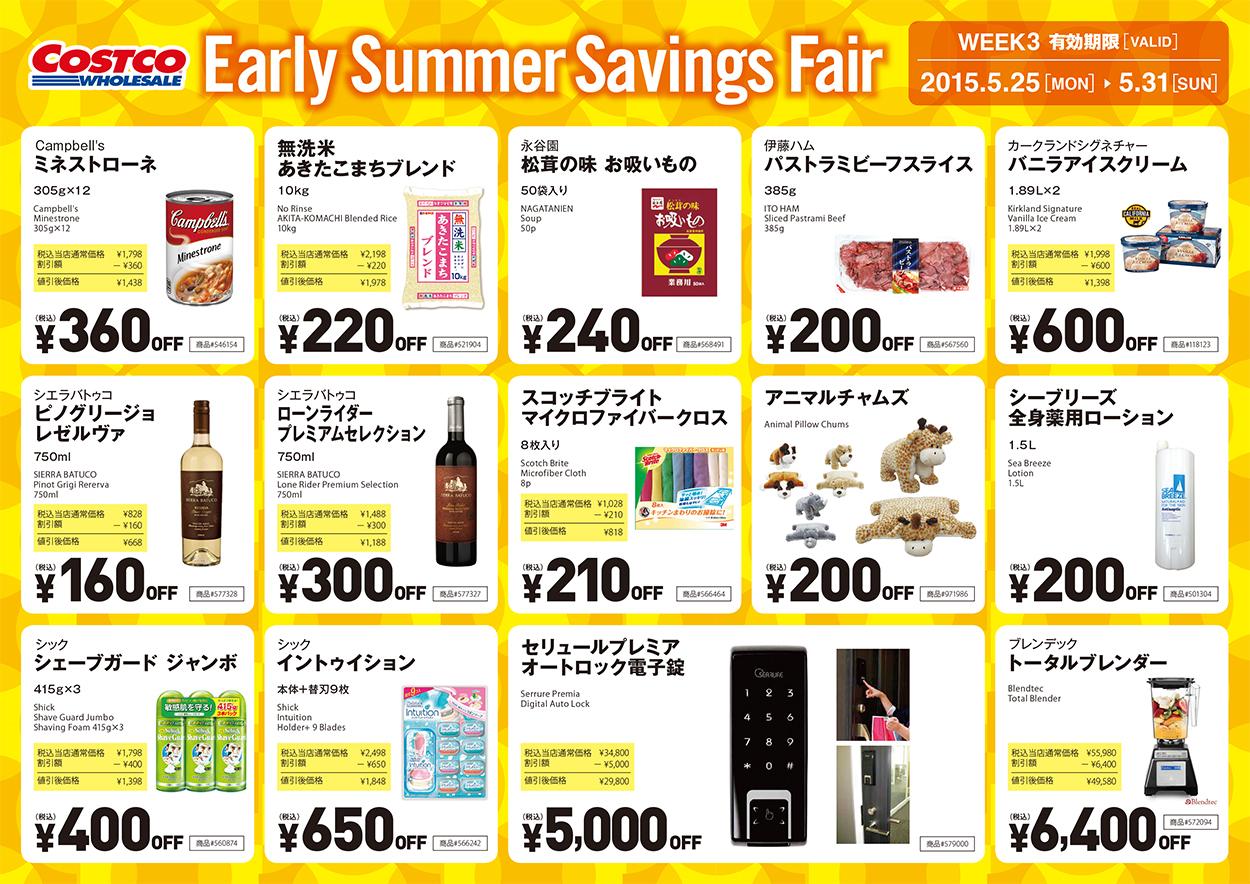 """5/24付けのコストコ・メールマガジンで掲載された""""Early Summer Savings Fair""""お買い得情報チラシ"""