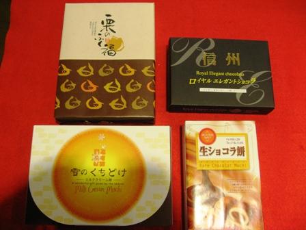 生ショコラ餅 10個入り 216円(税込)
